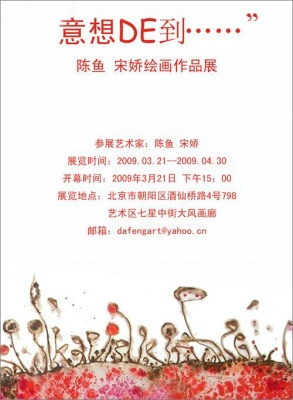 CHEN YU,SONG JIAO WORK'S EXHIBITION (group) @ARTLINKART, exhibition poster