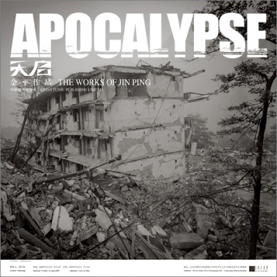 APOCALYPSE - JIN PING PHOTOGRAPHY WORKS EXHIBITION (solo) @ARTLINKART, exhibition poster