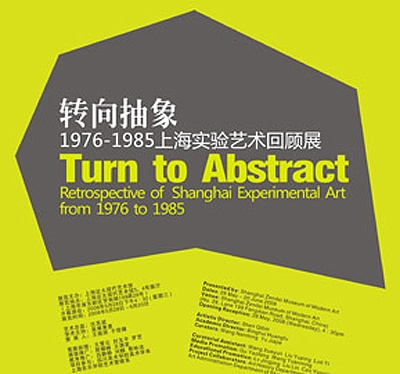TURN TO ABSTRACT :RETROSPECTIVE OF SHANGHAI EXPENMENTAL ART FROM 1976 TO 1985 (group) @ARTLINKART, exhibition poster