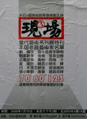 SCENE 3 (group) @ARTLINKART, exhibition poster