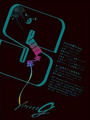 SHUN手牵YOUNG——第三届青年艺术家推荐展 (群展) @ARTLINKART展览海报