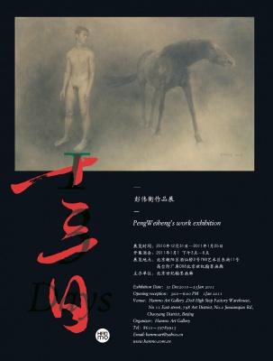 《13日》——彭伟衡作品展 (个展) @ARTLINKART展览海报