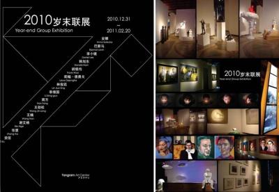 2010岁末联展 (群展) @ARTLINKART展览海报
