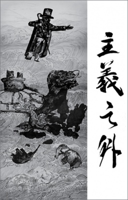 BEYOND-ISM - SUN XUN SOLO EXHIBITION (group) @ARTLINKART, exhibition poster