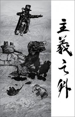 主义之外——孙逊个展 (群展) @ARTLINKART展览海报