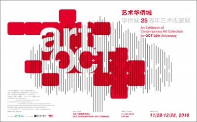 艺术华侨城——华侨城25周年艺术收藏展 (群展) @ARTLINKART展览海报