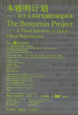本雅明计划——关于大芬村复制的视觉样本 (群展) @ARTLINKART展览海报