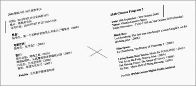 2010影院9月-10月放映单元 (群展) @ARTLINKART展览海报