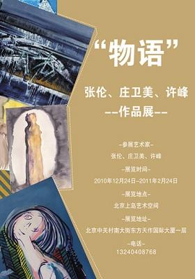 物语——张伦、庄卫美、许峰作品展 (群展) @ARTLINKART展览海报