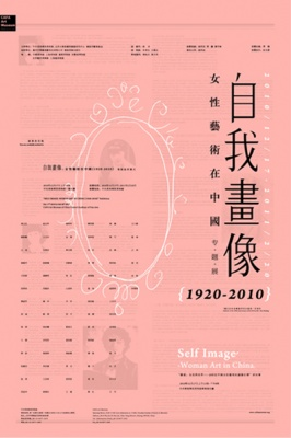 SELF IMAGE: WOMAN ART IN CHINA (1920 - 2010) (group) @ARTLINKART, exhibition poster