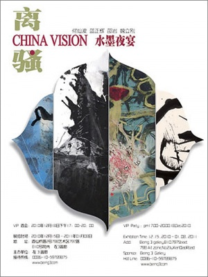 CHINA VISION (group) @ARTLINKART, exhibition poster