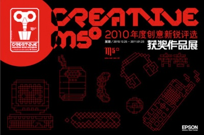 CREATIVE M50 2010年度创意新锐评选获奖作品展 (群展) @ARTLINKART展览海报