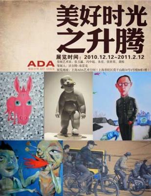 美好时光之升腾 (群展) @ARTLINKART展览海报