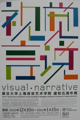 VISUAL NARRATIVE (group) @ARTLINKART, exhibition poster