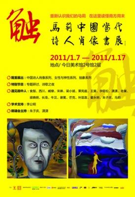 触•马莉当代中国诗人肖像画展 (群展) @ARTLINKART展览海报