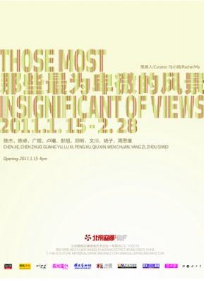 那些最为卑微的风景 (群展) @ARTLINKART展览海报