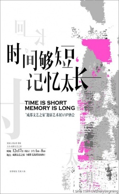 TIME IS SHORT MEMORY IS LONG (group) @ARTLINKART, exhibition poster