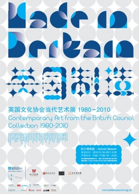 MADE IN UK - CONTEMPORARY ART FROM THE BRITISH COUNCIL COLLECTION 1990-2010 (group) @ARTLINKART, exhibition poster