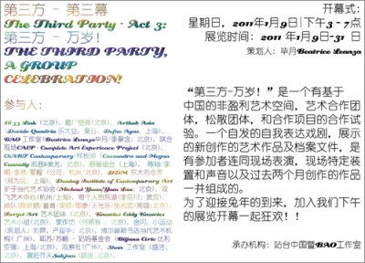 THE THIRD PARTY - AN EXHIBITION IN THREE ACTS - THE THIRD PARTY - A GROUP CELEBRATION! (group) @ARTLINKART, exhibition poster
