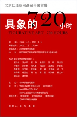FIGURATIVE ART, 720 HOURS (group) @ARTLINKART, exhibition poster