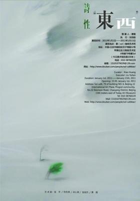 诗性——东西 (群展) @ARTLINKART展览海报