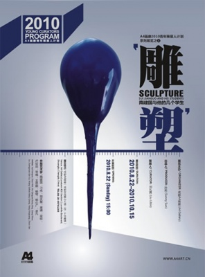 SCULPTURE - SUI JIANGUO AND HIS STUDENTS (group) @ARTLINKART, exhibition poster