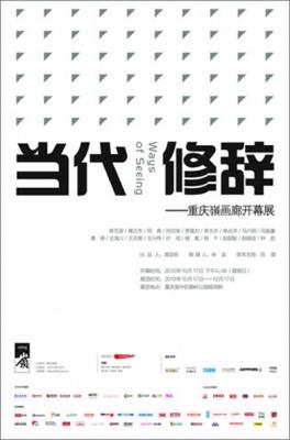 当代修辞——重庆嶺画廊开幕展 (群展) @ARTLINKART展览海报