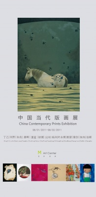 CHINA CONTEMPORARY PRINTS EXHIBITION (group) @ARTLINKART, exhibition poster