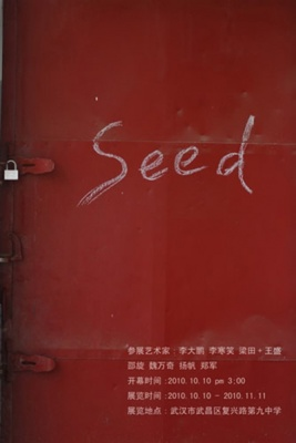 SEED (group) @ARTLINKART, exhibition poster