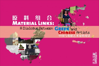 MATERIAL LINK - A DIALOGUE BETWEEN GREEK AND CHINESE ARTISTS (group) @ARTLINKART, exhibition poster