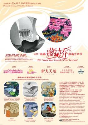 2011 NEW YEAR FINE ART PRINT FESTIVAL (group) @ARTLINKART, exhibition poster