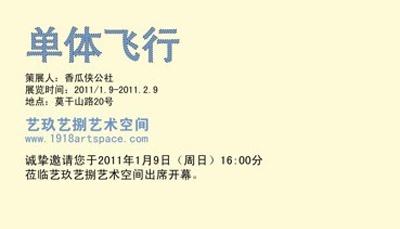单体飞行 (群展) @ARTLINKART展览海报