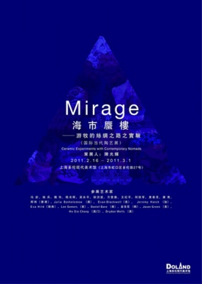 MIRAGE (group) @ARTLINKART, exhibition poster