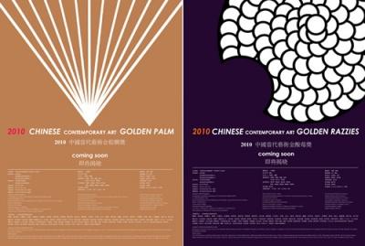 2010中国当代艺术金棕榈奖+金酸莓奖 (群展) @ARTLINKART展览海报