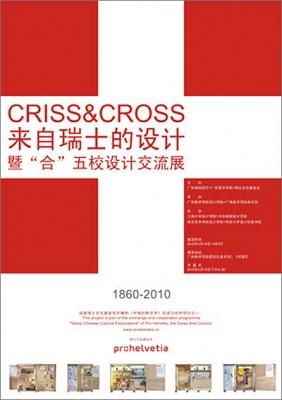 CRISS + CROSS——来自瑞士的设计 (群展) @ARTLINKART展览海报