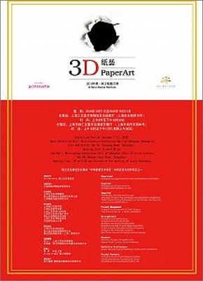 中瑞纸艺合展 (群展) @ARTLINKART展览海报