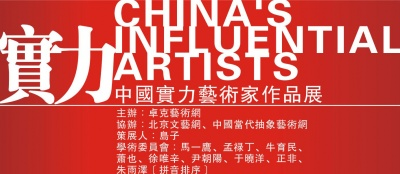 CHINA'S INFLUENTIAL ARTISTS (group) @ARTLINKART, exhibition poster