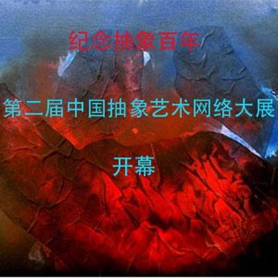 第二届中国抽象艺术网络大展 (群展) @ARTLINKART展览海报