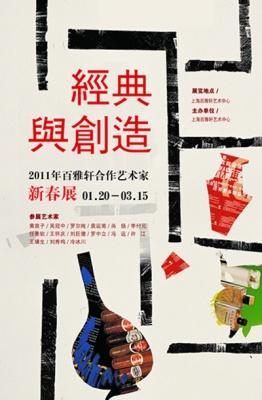 经典与创造艺术展——2011年百雅轩合作艺术家新春联展 (群展) @ARTLINKART展览海报