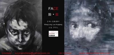 脸•面——罗华江和汪凌作品展 (群展) @ARTLINKART展览海报