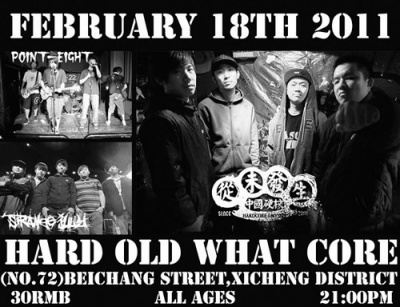 HARD OLD WHAT CORE (group) @ARTLINKART, exhibition poster