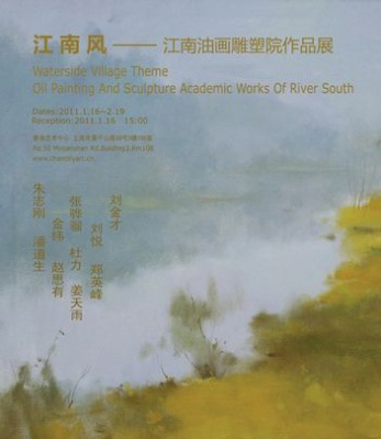 WATERSIDE VILLAGE THEME OIL PAINTING AND SCULPTURE ACADEMIC WORKS OF RIVER SOUTH (group) @ARTLINKART, exhibition poster