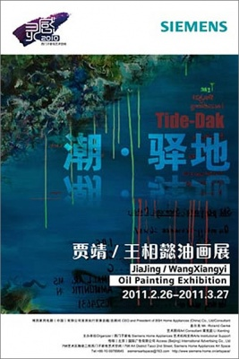 TIDE·DAK - JIA JING, WANG XIANGYI OIL PAINTING EXHIBITION (group) @ARTLINKART, exhibition poster