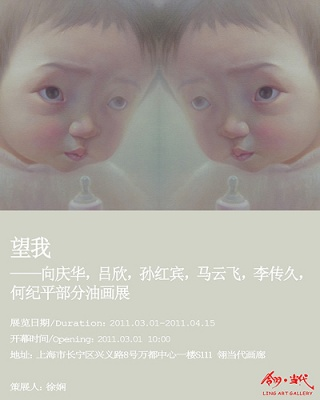 望我——吕欣,马云飞,李传久,何纪平部分油画展 (群展) @ARTLINKART展览海报