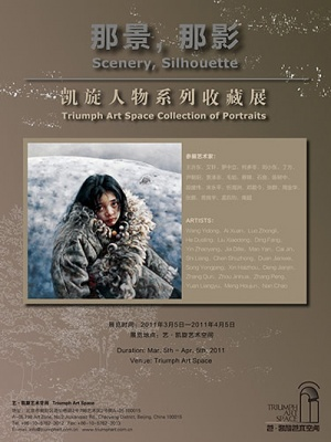 SCENERY, SILHOUETTE - TRIUMPH ART SPACE COLLECTION OF PORTRAITS (group) @ARTLINKART, exhibition poster