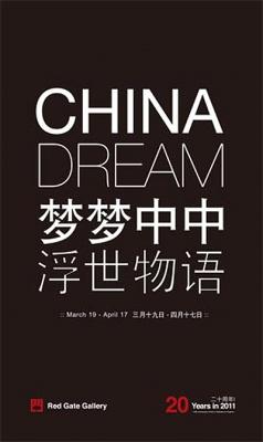 CHINA DREAM (group) @ARTLINKART, exhibition poster