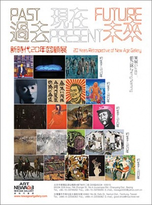 PAST•PRESENT•FUTURE - IN CELEBRATION OF NEW AGE GALLERY'S TWENTIETH ANNIVERSARY AND TAIWAN NEW GALLERY OPENING EXHIBITION (group) @ARTLINKART, exhibition poster