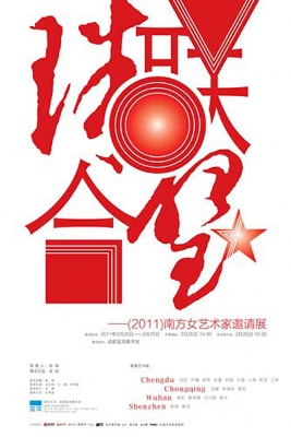 STRINGS OF PEARLS: INVITED EXHIBITION BY FEMALE ARTISTS FROM SOUTH CHINA 2011 (group) @ARTLINKART, exhibition poster