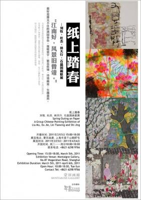 纸上踏春——刘牧、杜杰、林天行、石晶国画联展 (群展) @ARTLINKART展览海报