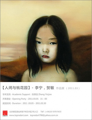 LI NING, HE MIN WORKS EXHIBITION (group) @ARTLINKART, exhibition poster